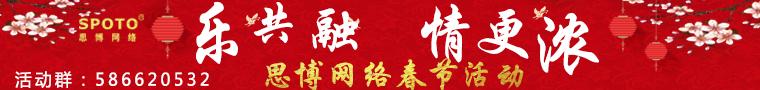 思博网络春节活动