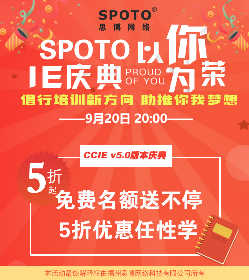 SPOTO IE庆典PROUD OF YOU ,免费名额,别错过9月20日20:00哦!!! - 攻城狮论坛 - SPOTO IE庆典PROUD OF YOU ,免费名额,别错过9月20日20:00哦!!!